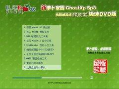 新萝卜家园 Ghost XP SP3 电脑城装机 极速DVD版 201