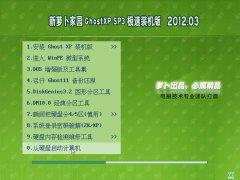 新萝卜家园 GhostXP SP3 极速装机版 2012.03