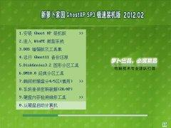 新萝卜家园 GhostXP SP3 极速装机版 2012.02