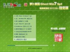 新萝卜家园 Ghost Win7 SP1 电脑城快速装机版 2012年