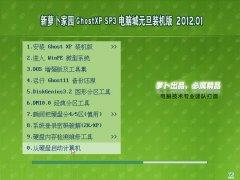 新萝卜家园 GhostXP SP3 电脑城元旦装机版 2012.01