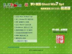 新萝卜家园 Ghost Win7 SP1 电脑城标准版 2013.05+