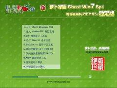 新萝卜家园 Ghost Win7 SP1 电脑城装机稳定版 2012.