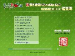 新萝卜家园 Ghost XP SP3 电脑城装机极致版 2011.11