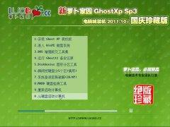 新萝卜家园 Ghost XP SP3 国庆珍藏快速装机版 2011年