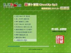 新萝卜家园 Ghost XP SP3 电脑城安全装机版 2011年