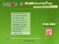 <font color='#CC0000'>新萝卜家园 Ghost Win7 SP1 电脑城极速版 v2014.06</font>