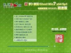 新萝卜家园 Ghost Win7 x64 SP1 2014.07+ 极速版