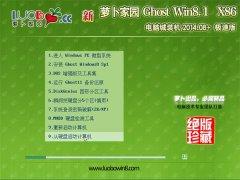 <font color='#006600'>新萝卜家园Ghost Win8.1 X86电脑城极速装机版(32位) v2014.08</font>