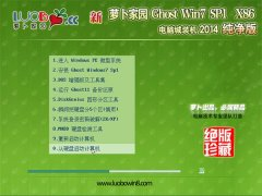 <font color='#006600'>萝卜家园 Ghost Win7 SP1 x86 标准版 v2014</font>