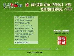 【2014.09】萝卜家园Ghost Win8.1(64位)电脑城极速装机版系统