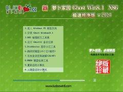 新萝卜家园Ghost Win8.1X86(32位) 极速纯净版v2014