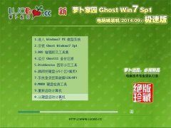 <font color='#006600'>新萝卜家园 Ghost Win7 SP1 x86 电脑城极速装机版 v2014.09+</font>