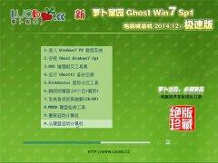 新萝卜家园 Ghost Win7 SP1 32位 电脑城装机版 v2014.12