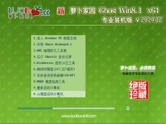 新萝卜家园 GHOST WIN8.1 64位 专业装机版 2014.12