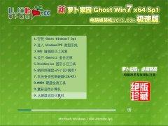 新萝卜家园 Ghost Win7 SP1 64位 极速装机版 2015.02