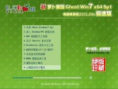 新萝卜家园 Ghost Win7 SP1 64位 极速装机版 2015.04