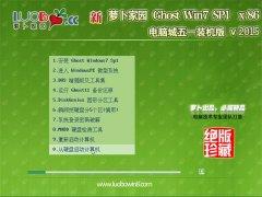 新萝卜家园 Ghost Win7 Sp1 X86  2015五一装机版