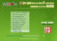 新萝卜家园 Ghost Win7 64位极速版2015.06+