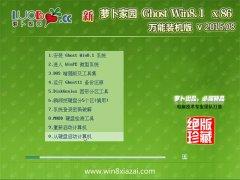新萝卜家园 Ghost Win8.1 x86 万能装机版 V2015.08