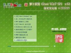 新萝卜家园 GHOST WIN7 SP1(64位)装机优化版 V2015.09