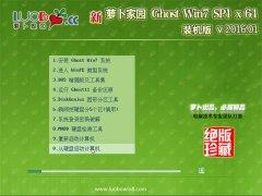 新萝卜家园 GHOST WIN7 SP1 X64 元旦装机版 2016.01