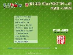 萝卜家园 GHOST WIN7 SP1 X64 增强装机版 V2016.02