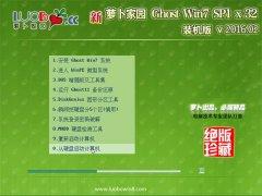 萝卜家园 GHOST WIN7 SP1 X86 装机特别版 V2016.02