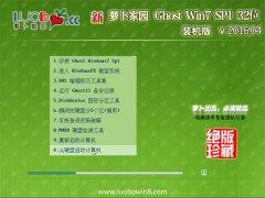 新萝卜家园 GHOST WIN7  32位 装机标准版 V2016.04