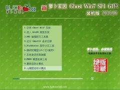 新萝卜家园 Ghost Win7 X64 装机版 2016.06