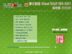 新萝卜家园GHOST WIN7 64位 装机版 2016.08(免激活)