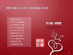 新萝卜家园 GHOST WIN7 64位 快速装机版 2016年09月