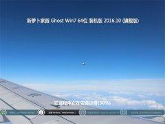 新萝卜家园GHOST WIN7 64位 最新装机版v2016.10月(激活版)