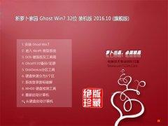 新萝卜家园GHOST WIN7 x32位 清爽装机版2016年10月(免激活)
