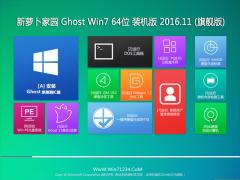 新萝卜家园Ghost Win7 (64位) 快速装机版v201611(激活版)