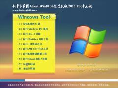 新萝卜家园Ghost Win10 X32 免费装机版2016v11(免激活)