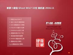 新萝卜家园GHOST WIN7 x32位 经典装机版2016.11月(无需激活)