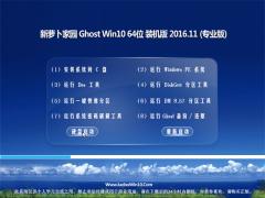 新萝卜家园Ghost Win10 x64 增强体验版v2016年11月(永久激活)