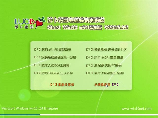 新萝卜家园Ghost Win10 (64位) 典藏装机版V2016.12月(无需激活)