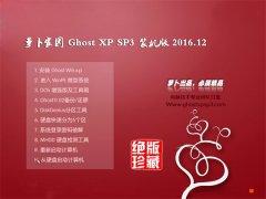 新萝卜家园GHOST XP SP3 通用装机版【V201612】
