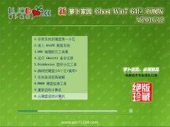 新萝卜家园Ghost Win7 X64 极速体验版v201612(自动激活)