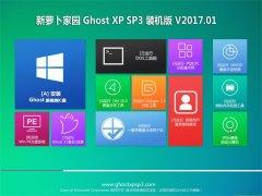 新萝卜家园GHOST XP SP3经典珍藏版 [v201701]