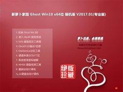 新萝卜家园Ghost Win10 X64位官方安全版2017年01月(无需激活)