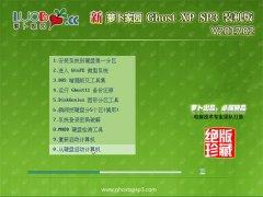 新萝卜家园GHOST XP SP3 多功能装机版【V2017.02月】