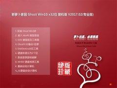 新萝卜家园Ghost Win10 X32位 抢先装机版v2017.02月(绝对激活)