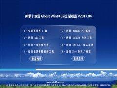 新萝卜家园Ghost Win10 X32 王牌装机版v2017.04(无需激活)