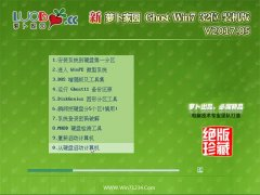 新萝卜家园GHOST Win7 (32位)修正优化版2017v05(自动激活)