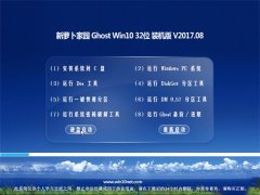 新萝卜家园Ghost Win10 X32 精心装机版2017年08月(完美激活)