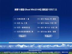 新萝卜家园Ghost Win10 (64位) 终极装机版v2017.11(绝对激活)