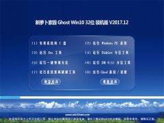 新萝卜家园Ghost Win10 (X32) 增强装机版V201712(永久激活)